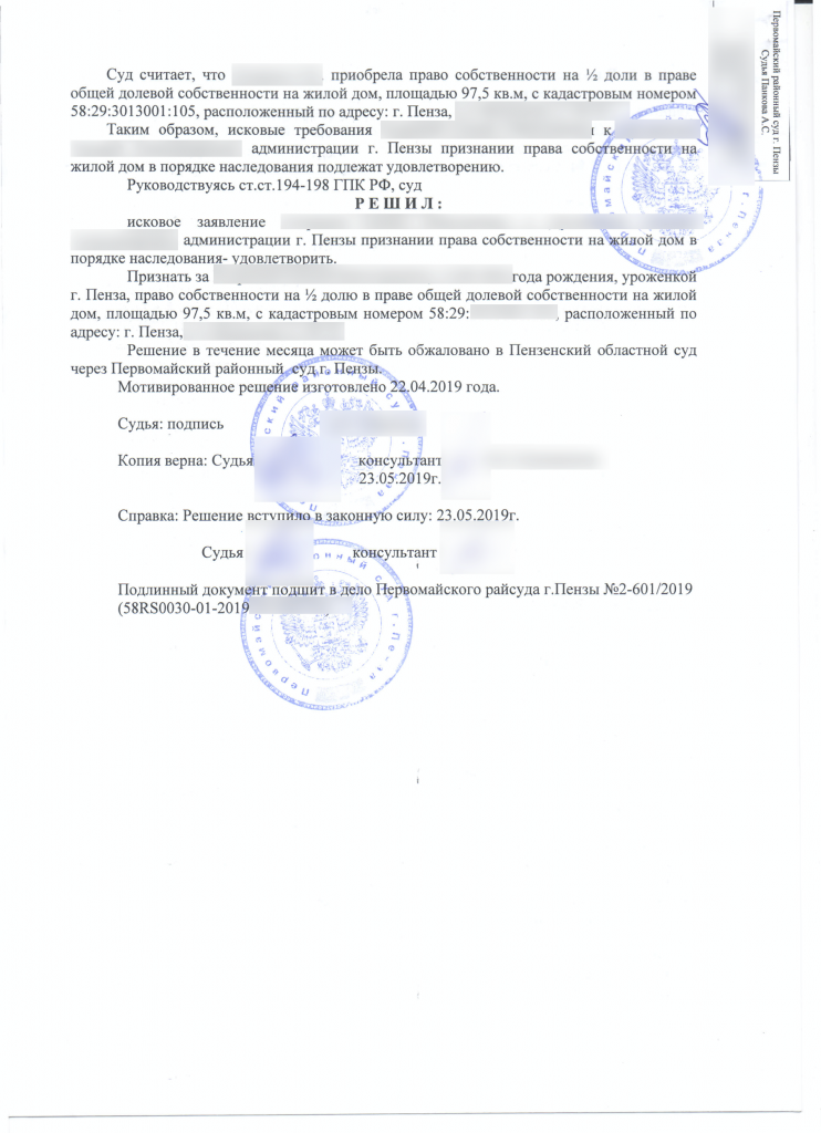 Признание права собственности на долю в доме через суд