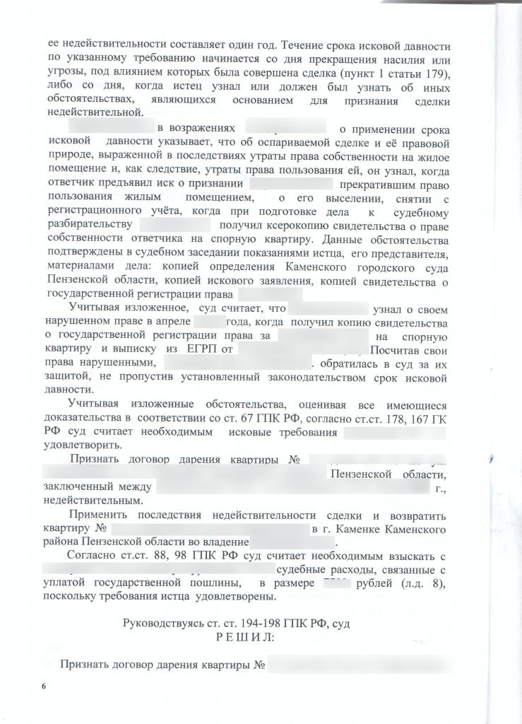 Прекращении права пользования и снятии с регистрационного учета