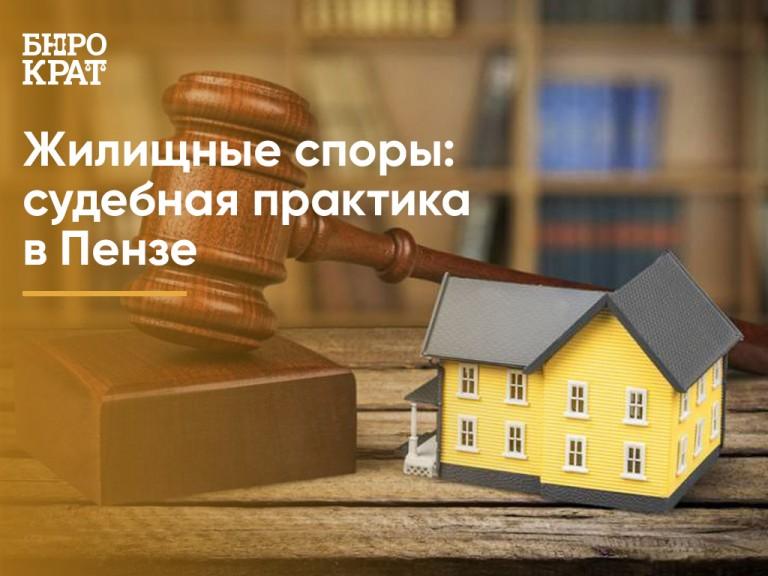 судебная практика по делам жкх