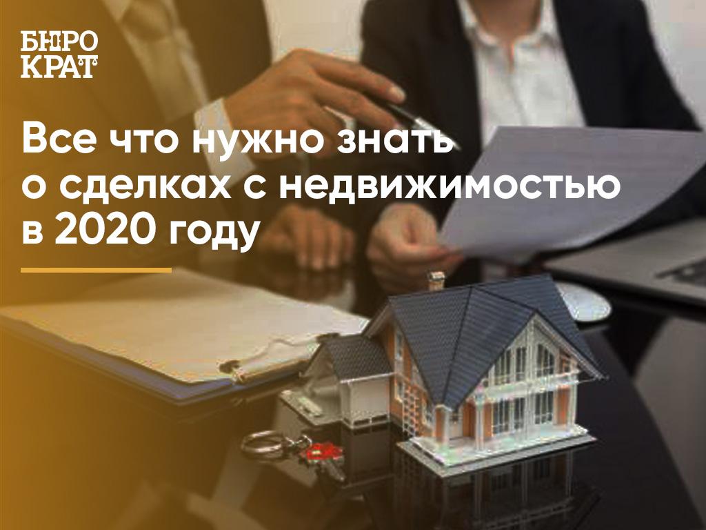 Все что нужно знать о сделках с недвижимостью в 2020 году