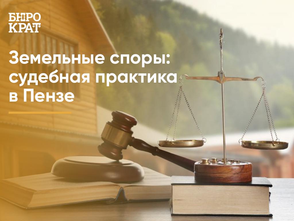 Земельные споры: судебная практика в Пензе